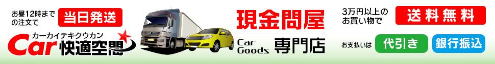 Car快適空間カー用品専門店
